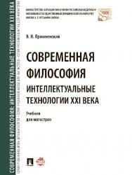 Современная философия. Интеллектуальные технологии XXI века ISBN 978-5-392-21814-1