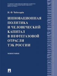 Инновационная политика и человеческий капитал в нефтегазовой отрасли ТЭК России ISBN 978-5-392-21879-0