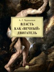 Власть как «вечный» двигатель ISBN 978-5-392-21898-1
