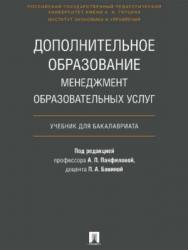 Дополнительное образование: менеджмент образовательных услуг ISBN 978-5-392-21909-4