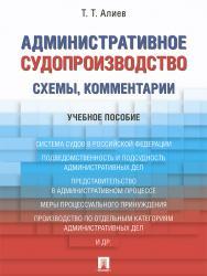 Административное судопроизводство (схемы, комментарии) ISBN 978-5-392-21910-0