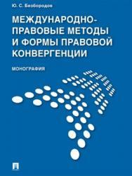 Международно-правовые методы и формы правовой конвергенции ISBN 978-5-392-21924-7