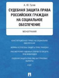 Судебная защита права российских граждан на социальное обеспечение ISBN 978-5-392-21930-8