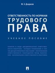 Ответственность по нормам трудового права ISBN 978-5-392-21931-5