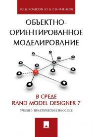 Объектно-ориентированное моделирование в среде Rand Model Designer 7 ISBN 978-5-392-22360-2