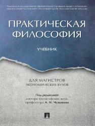 Практическая философия : учебник для магистров экономических вузов ISBN 978-5-392-22387-9