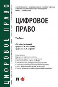 Цифровое право : учебник ISBN 978-5-392-22729-7