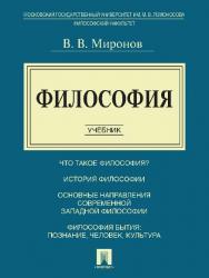 Философия ISBN 978-5-392-22989-5