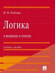 Логика в вопросах и ответах ISBN 978-5-392-23093-8