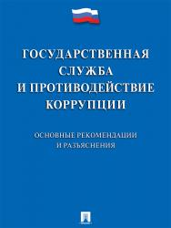 Государственная служба и противодействие коррупции. Основные рекомендации и разъяснения ISBN 978-5-392-23538-4
