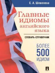 Главные идиомы английского языка ISBN 978-5-392-23790-6