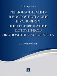Регионализация в Восточной Азии в условиях диверсификации источников экономического роста ISBN 978-5-392-23795-1