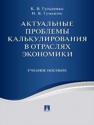 Актуальные проблемы калькулирования в отраслях экономики ISBN 978-5-392-23808-8