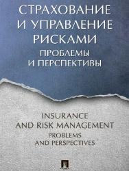 Страхование и управление рисками: проблемы и перспективы ISBN 978-5-392-23841-5