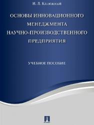 Основы инновационного менеджмента и научно-производственного предприятия ISBN 978-5-392-23850-7