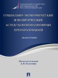 Социально-экономические и политические аспекты инновационных преобразований ISBN 978-5-392-23855-2