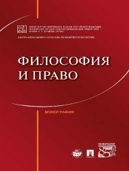 Философия и право ISBN 978-5-392-23862-0