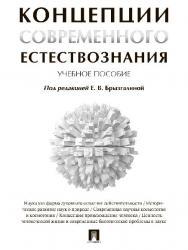 Концепции современного естествознания ISBN 978-5-392-23866-8