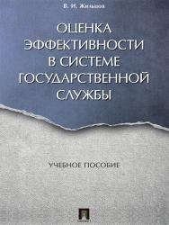 Оценка эффективности в системе государственной службы ISBN 978-5-392-23875-0