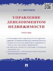 Управление девелопментом недвижимости ISBN 978-5-392-23884-2