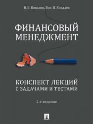 Финансовый менеджмент. Конспект лекций с задачами и тестами ISBN 978-5-392-24101-9
