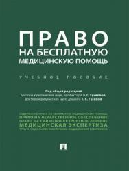 Право на бесплатную медицинскую помощь : учебное пособие ISBN 978-5-392-24135-4