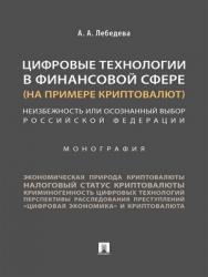 Цифровые технологии в финансовой сфере (на примере криптовалют). Неизбежность или осознанный выбор Российской Федерации : монография ISBN 978-5-392-24142-2