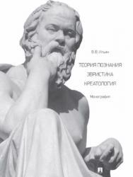 Теория познания. Эвристика. Креатология ISBN 978-5-392-24187-3