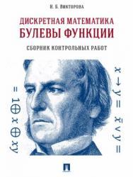 Дискретная математика. Булевы функции : сборник контрольных работ ISBN 978-5-392-24197-2