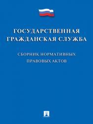 Государственная гражданская служба : сборник нормативных правовых актов ISBN 978-5-392-24201-6