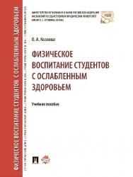Физическое воспитание студентов с ослабленным здоровьем ISBN 978-5-392-24207-8