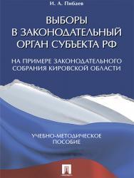 Выборы в законодательный орган субъекта РФ (на примере Законодательного Собрания Кировской области) ISBN 978-5-392-24597-0