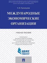 Международные экономические организации ISBN 978-5-392-24619-9