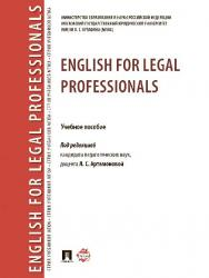 English for Legal Professionals ISBN 978-5-392-24621-2