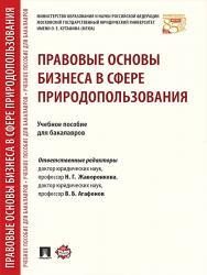 Правовые основы бизнеса в сфере природопользования ISBN 978-5-392-24624-3