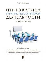 Инноватика в научно-педагогической деятельности ISBN 978-5-392-24712-7
