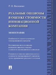 Реальные опционы в оценке стоимости инновационной компании ISBN 978-5-392-24723-3