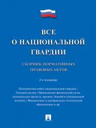 Все о национальной гвардии : сборник нормативных правовых актов ISBN 978-5-392-24760-8