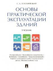 Основы практической эксплуатации зданий ISBN 978-5-392-24910-7