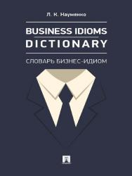 Business Idioms Dictionary: словарь бизнес-идиом ISBN 978-5-392-25291-6