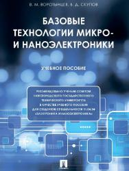 Базовые технологии микро- и наноэлектроники ISBN 978-5-392-25297-8