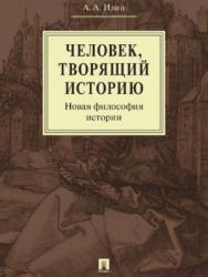 Человек, творящий историю. Новая философия истории ISBN 978-5-392-25302-9