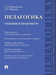 Педагогика : учебник и практикум ISBN 978-5-392-25321-0
