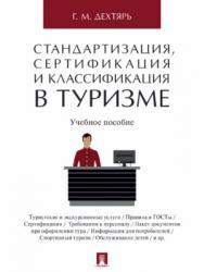 Стандартизация, сертификация и классификация в туризме ISBN 978-5-392-25328-9