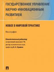 Государственное управление научно-инновационным развитием: новое в мировой практике ISBN 978-5-392-25350-0