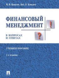 Финансовый менеджмент в вопросах и ответах ISBN 978-5-392-25730-0