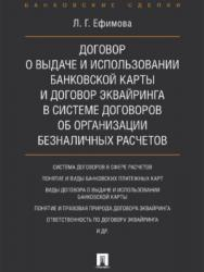 Договор о выдаче и использовании банковской карты и договор эквайринга в системе договоров об организации безналичных расчетов ISBN 978-5-392-25746-1
