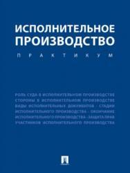 Исполнительное производство. Практикум ISBN 978-5-392-25756-0