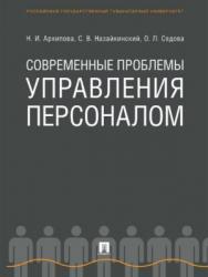 Современные проблемы управления персоналом ISBN 978-5-392-25763-8