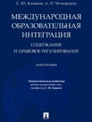 Международная образовательная интеграция: содержание и правовое регулирование ISBN 978-5-392-25774-4